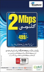 PTCL Broadband Upgrade Offer 2014 Economy Package