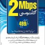 PTCL Broadband Upgrade Offer 2014