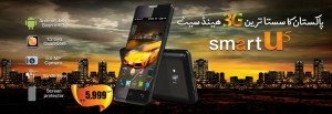 Ufone U5 Smart Phone Offer 3G Mobile in Rs. 5999